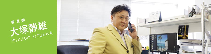 大塚 静雄